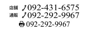 tel:092-431-6575