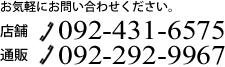 tel:092-431-6757